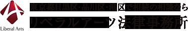 東京都目黒区・品川区・港区で相続の相談なら リベラルアーツ法律事務所
