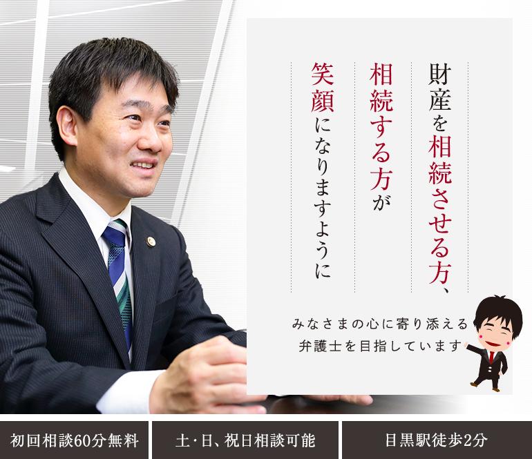 財産を相続させる方、相続する方が笑顔になりますように  みなさまの心に寄り添える 弁護士を目指しています