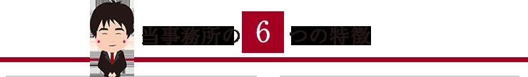 当事務所の6つの特徴